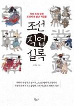 도서 이미지 - 조선직업실록 : 역사 속에 잊힌 조선시대 별난 직업들 [할인]