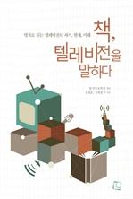 도서 이미지 - 책, 텔레비전을 말하다