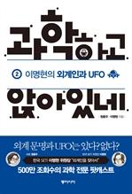도서 이미지 - 과학하고 앉아있네 2 : 이명현의 외계인과 UFO