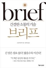 도서 이미지 - 브리프 [할인]