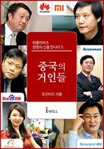 도서 이미지 - 위클리비즈 경영의 신을 만나다 5. 중국의 거인들