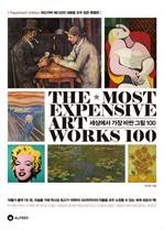 도서 이미지 - 세상에서 가장 비싼 그림 100