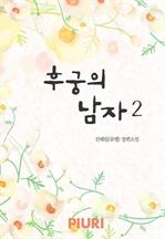 도서 이미지 - 후궁의 남자 (외전포함)