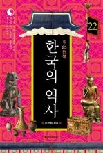 도서 이미지 - 한국의 역사 22. 6·25 전쟁