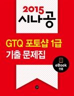 도서 이미지 - 2015 시나공 GTQ 포토샵 1급 기출문제집(eBook전용)