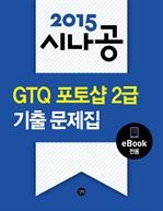 도서 이미지 - 2015 시나공 GTQ 포토샵 2급 기출문제집(eBook전용)