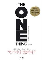 도서 이미지 - 원씽 (THE ONE THING)