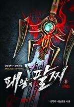 도서 이미지 - 패왕의 팔찌
