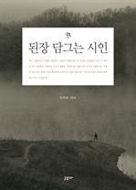 도서 이미지 - 된장 담그는 시인