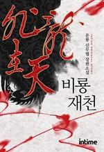 도서 이미지 - [합본] 비룡재천 (전8권/완결)