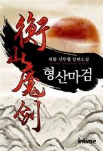 도서 이미지 - [합본] 형산마검 (전6권/완결)