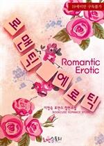 도서 이미지 - 로맨틱 에로틱 (Romantic Erotic)
