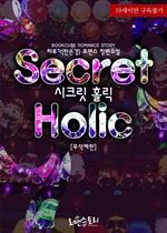 도서 이미지 - [합본] 시크릿 홀릭 (Secret Holic) (무삭제판) (전2권/완결)