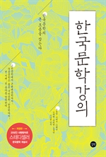 도서 이미지 - 한국문학강의(개정판)