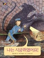 도서 이미지 - 나는 시궁쥐였어요!