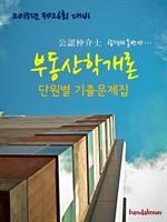 도서 이미지 - 2015년 제26회 대비 공인중개사 부동산학개론 단원별 기출문제집