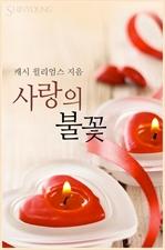 도서 이미지 - 사랑의 불꽃