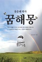 도서 이미지 - 홍순래 박사 꿈해몽
