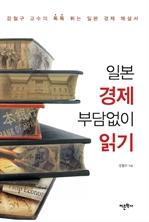 도서 이미지 - 일본 경제 부담없이 읽기