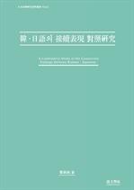 도서 이미지 - 한·일어 접속표현 대조연구