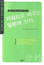 도서 이미지 - 키워드로 배우는 일본어 한자