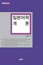 도서 이미지 - 일본어학 개론