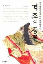 도서 이미지 - 격조와 풍류