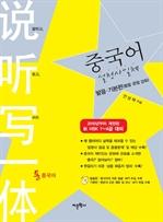 도서 이미지 - 중국어 설청사 일체 - 발음ㆍ기본편
