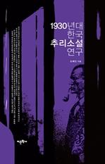 도서 이미지 - 1930년대 한국 추리소설 연구