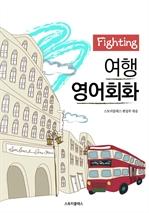 도서 이미지 - Fighting 여행영어회화