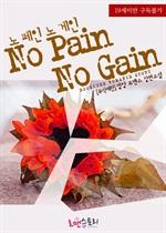 도서 이미지 - [합본] 노 페인 노 게인 (No Pain No Gain) (무삭제판) (전2권/완결)