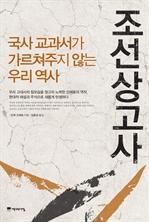 도서 이미지 - 조선상고사 - 국사 교과서가 가르쳐주지 않는 우리 역사