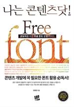 도서 이미지 - 초보자를 위한 무료 폰트 활용 가이드, FREE FONT