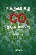 도서 이미지 - 기후변화의 주범 CO2 감축 뉴 바이오텍