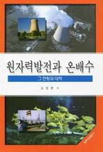 도서 이미지 - 원자력발전과 온배수 - 그 현황과 대책