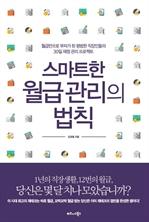 도서 이미지 - 스마트한 월급 관리의 법칙