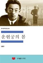도서 이미지 - 한국문학전집49: 운현궁의 봄