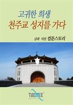 고귀한 희생, 천주교 성지를 가다