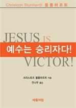 도서 이미지 - 예수는 승리자다