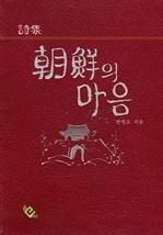 도서 이미지 - 조선의 마음 : 변영로 저