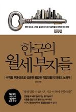 도서 이미지 - 한국의 월세 부자들