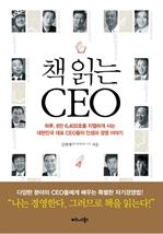 도서 이미지 - 책 읽는 CEO
