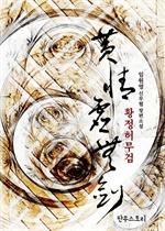 도서 이미지 - [합본] 황정허무검 (전11권/완결)