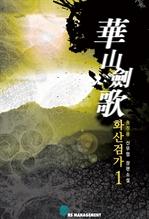 도서 이미지 - [합본] 화산검가 (전4권/완결)