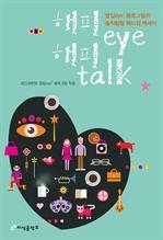 도서 이미지 - [오디오북] 해피 eye 해피 talk