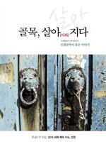 도서 이미지 - 골목, 살아[사라]지다