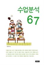 도서 이미지 - 수업분석 67