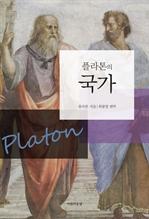 도서 이미지 - 플라톤의 국가