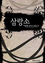 도서 이미지 - [합본] 삼랑소 (전15권/완결)