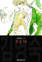 도서 이미지 - P·Z